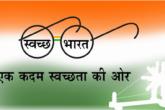 swacch-bharat-mission